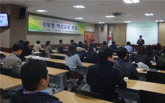 성북형 혁신교육 포럼