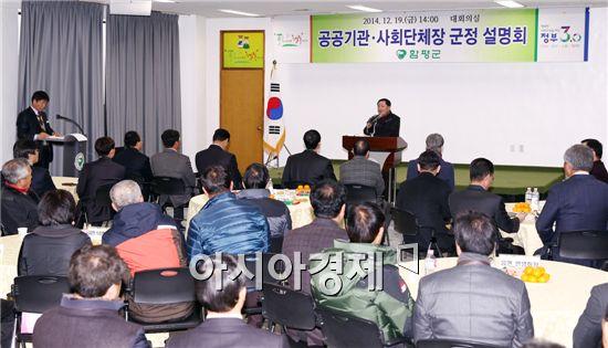 함평군(군수 안병호)이 지난 19일 군민의 다양한 의견을 수렴하고 현안사항을 논의하기 위해 공공기관과 사회단체장을 초청해 군청 대회의실에서 군정설명회를 가졌다.