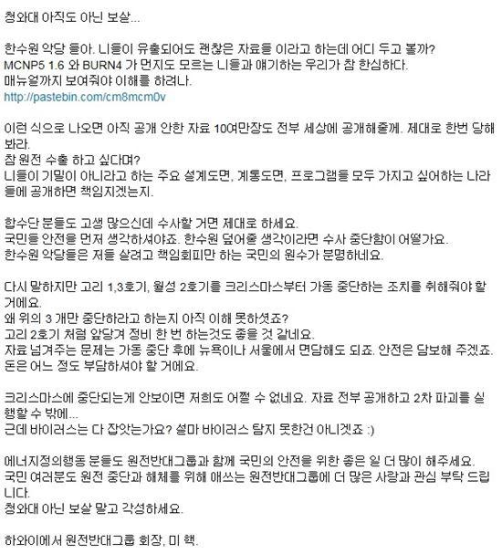 ▲21일 SNS에 올라온 원전반대그룹 글(트위터 캡처)