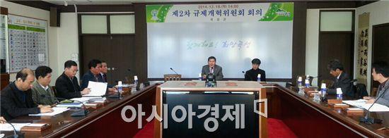 곡성군은 지난 18일 군청 소통마루에서 이광수 부군수 주재로 제2차 규제개혁 위원회 회의를 개최했다.