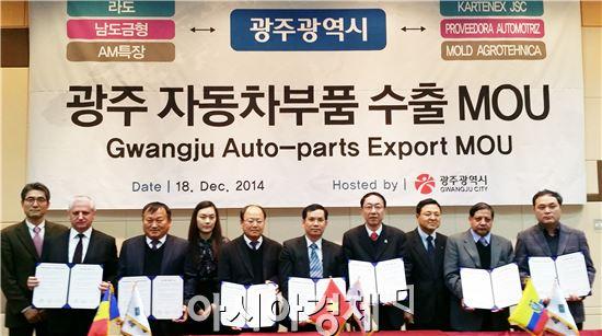 우범기 광주광역시 경제부시장은 지난 18일 김대중컨벤션센터에서 열린 광주지역 자동차부품 등 기업의 수출협약식에 참석해 총 3000만 달러의 수출협약을 체결했다.