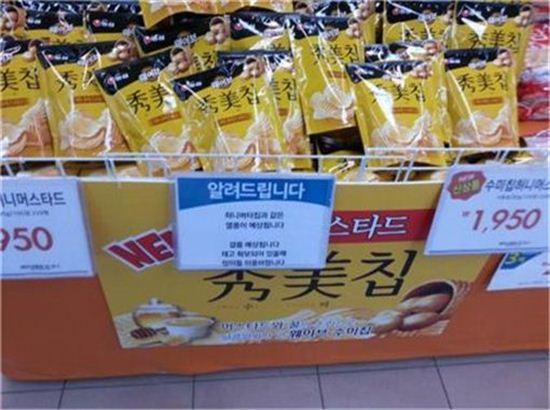 수미칩 '품절 예상'? [사진=온라인 커뮤니티 캡쳐]