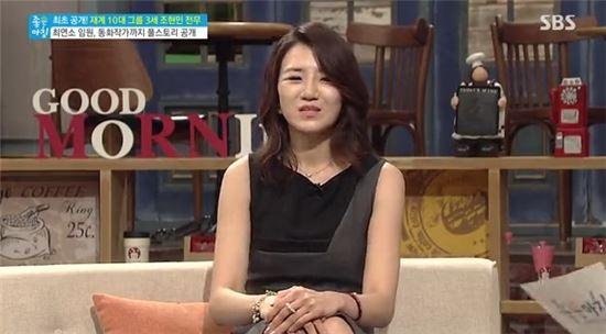 조현민 전무 /'좋은아침' 방송 캡처