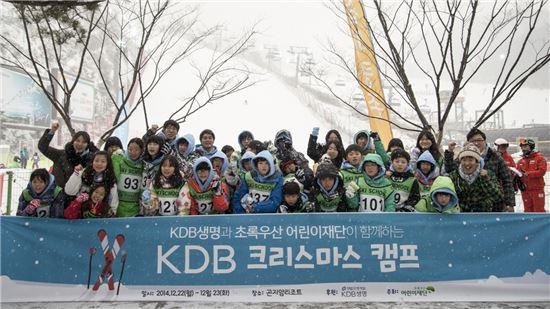경기도 광주 소재 곤지암 리조트에서 열린 'KDB 크리스마스 캠프'에 참여한 아동들이 활짝 웃으며 기념촬영을 하고 있다.