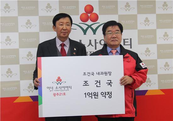 조건국내과의원 조건국 원장(70)이 광주지역 아너소사이어티(1억원이상 개인고액 기부자 모임)에 21호 회원으로 가입했다.