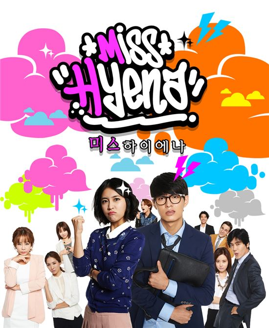 '미스 하이에나' 포스터