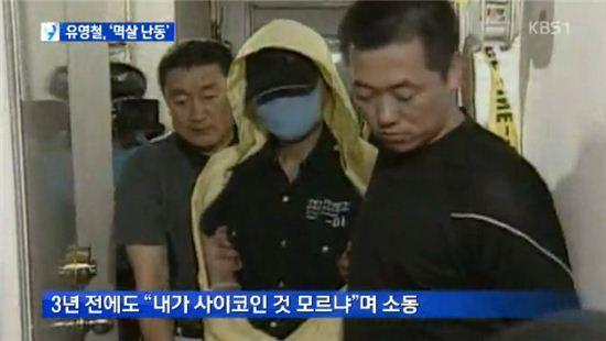 유영철, 멱살 난동 [사진=KBS 뉴스 캡쳐]