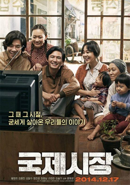 영화 '국제시장' 포스터