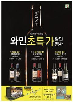 세븐일레븐 '와인 초특가 할인 행사'