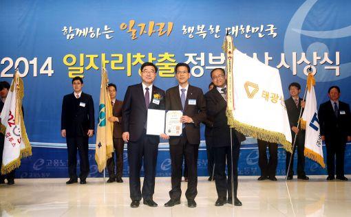 태광산업 반여공장은 지난 23일 고용노동부 주최로 서울 영등포구 타임스퀘어에서 열린 '2014년도 일자리 창출 유공자 정부포상 시상식'에서 대통령상을 수상했다. 조경구 태광산업 섬유사업본부 상무(왼쪽에서 두번째)가 이기권 고용노동부 장관(왼쪽에서 첫번째)로부터 상을 받고 기념촬영을 하고 있다.