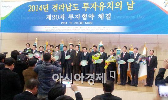 곡성군(군수 유근기)은 지난 23일 전남도청 왕인실에서 열린 2014 Investment Day에서 2014 투자유치 기관 우수상을 수상했다.