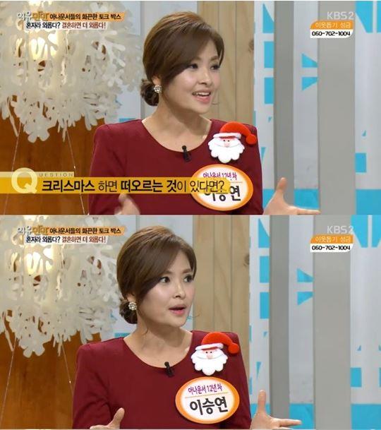이승연 아나운서 [사진출처=KBS2 '여유만만' 캡처]
