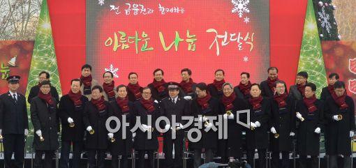 [포토]금융감독원을 비롯한 33개 금융기관, 한국구세군에 성금 전달