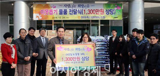 함평축산농협(조합장 임희구)이 24일 함평읍 한우프라자에서 관내 소외계층에게 1300만원 상당의 이웃돕기물품을 전달했다.