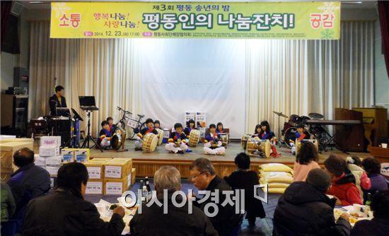 광주시 광산구 평동사회단체장협의회(회장 전동선)가 23일 평동초등학교에서 주민 및 기관사회단체 회원 300여 명이 참가한 가운데 '행복나눔! 사랑나눔! 평동인의 나눔잔치'를 열었다.