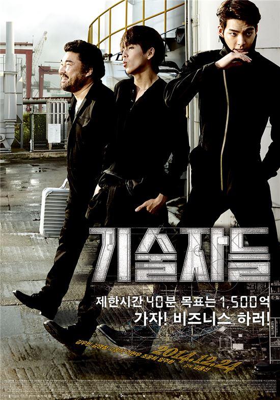 영화 '기술자들' / 롯데시네마 제공