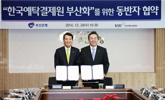 왼쪽부터 성세환 BS금융그룹 회장, 유재훈 한국예탁결제원 사장