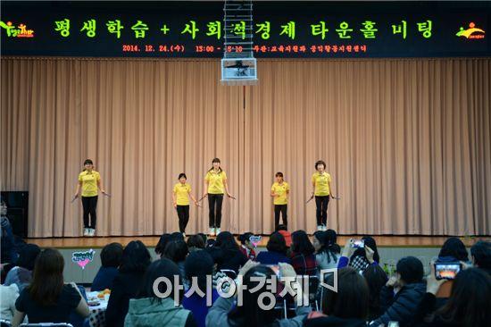 24일 광주시 광산구(구청장 민형배)가 광산구공익활동지원센터와 함께 구청에서 '평생학습+사회적경제 타운홀미팅(town hall meeting)'을 열었다.