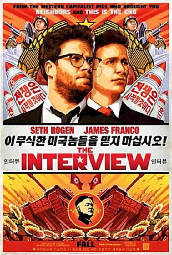 영화 '인터뷰'의 포스터