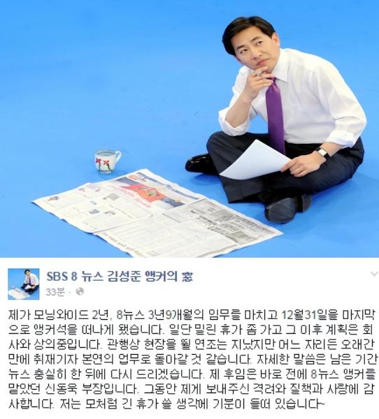 김성준 앵커 SBS8NEWS 하차 소감[사진=김성준 페이스북]
