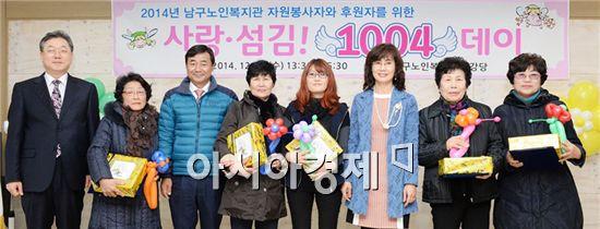 광주 남구(구청장 최영호)는 24일 남구노인복지회관에서 자원봉사자와 후원자를 위한 사랑 '섬김 1004(천사) DAY'를 개최했다.사진제공=광주시 남구