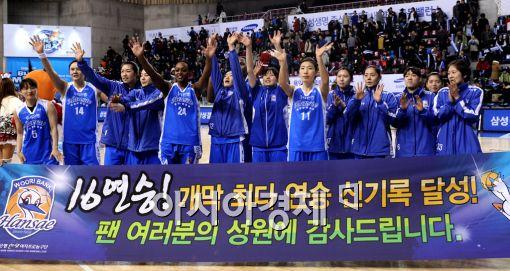 [포토]우리은행, '16연승! 개막 최다 연승 신기록 달성!'
