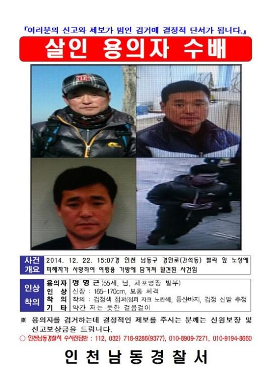 인천남동경찰서가 '인천 가방 시신' 사건의 용의자 정형근씨를 공개수배했다. [사진=인천남동경찰서 제공]