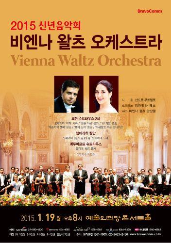 비엔나 왈츠 오케스트라