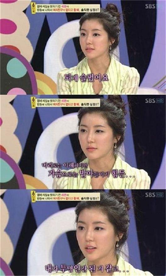 박한별 세븐 결별 / 사진=SBS 방송 캡쳐