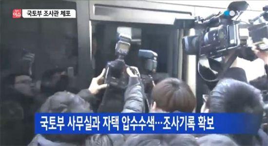 '땅콩 회항' 조사내용 누설, 국토부 조사관 체포 / 사진=YTN 뉴스 캡쳐