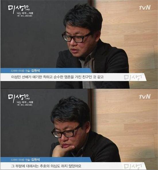 '미생' 장그래 캐스팅 이유 / 사진=tvN 방송 캡쳐