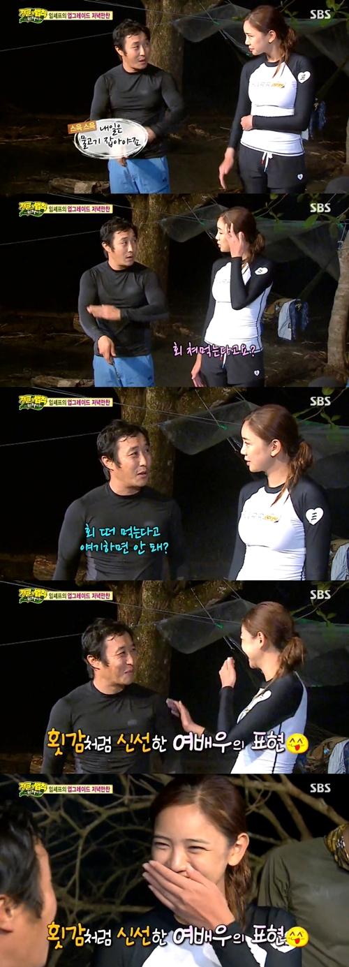 이태임 / 사진=SBS '정글의 법칙' 방송 캡쳐