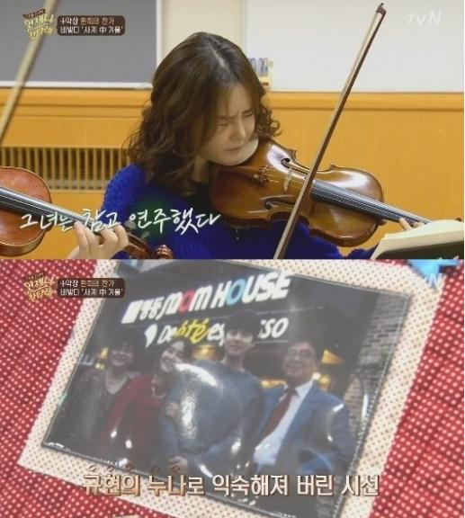 규현 누나 조아라/ 사진=tvN '언제나 칸타레' 방송 캡쳐