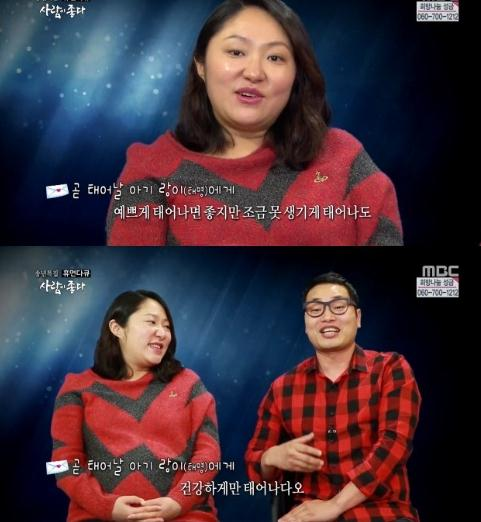 김현숙 / 사진=MBC '사람이 좋다' 방송 캡쳐