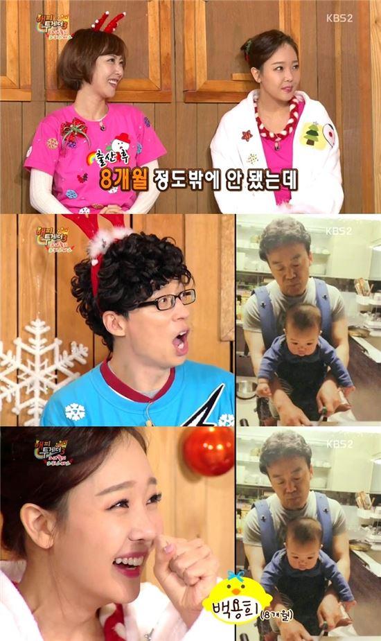 소유진 백종원 부부 / 사진=KBS '해피투게더3' 방송 캡쳐
