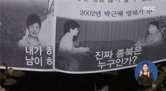 홍대앞, 대통령 비난 전단 1만여 장 살포 / 사진=MBC 뉴스 캡쳐