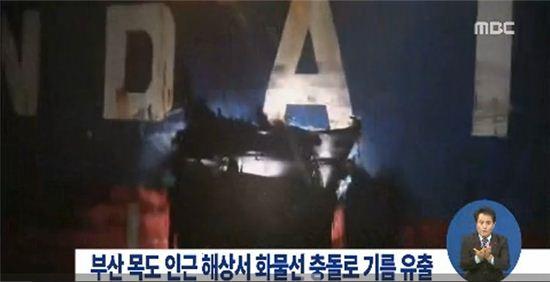부산 선박 충돌 [사진=MBC 방송캡처]