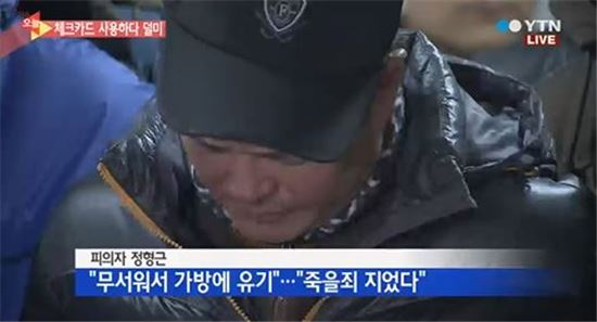 '가방 속 시신' 정형근 [사진=YTN 뉴스 캡쳐]