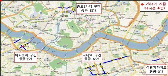▲동공 41개가 탐지된 서울시내 주요 4개 지역(자료제공=서울시)