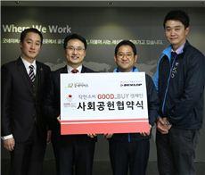 던롭스포츠가 '착한 소비' 캠페인 협약을 맺었다.
