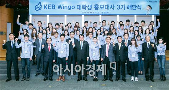 김한조 외환은행장(사진 앞줄 왼쪽 다섯 번째)은 지난 30일 서울 을지로 본점에서 'KEB Wingo 대학생 홍보대사 3기' 해단식에 참석해 대학생 홍보대사, 은행 임직원들과 파이팅을 외치고 있다.(자료제공:외환은행)