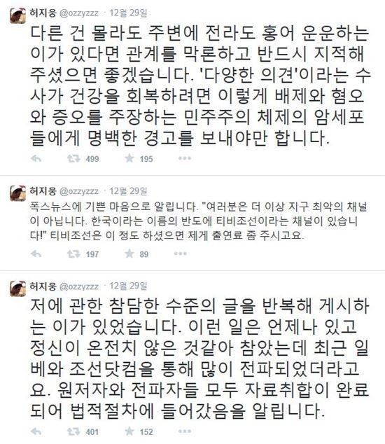 허지웅, 악의적 글 게시한 누리꾼에 법적대응 [사진=허지웅 트위터]