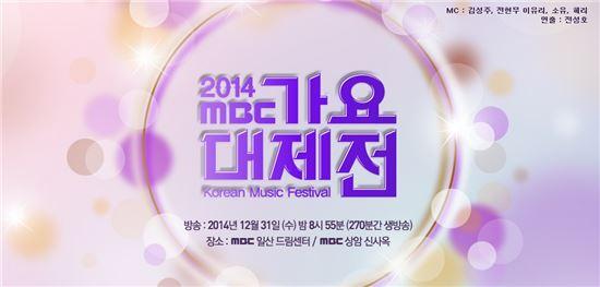 '2014 MBC 가요대제전' 이미지 /홈페이지 발췌