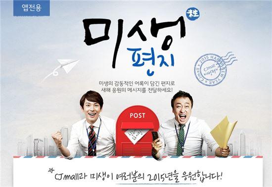 CJ몰 앱 프로모션 '미생편지'