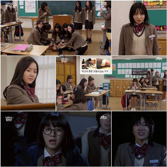 JTBC '선암여고 탐정단' /해당 방송 캡처