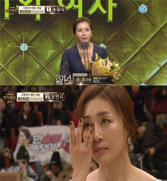 2014 MBC연기대상 송윤아-문정희 사진=MBC 방송 캡처
