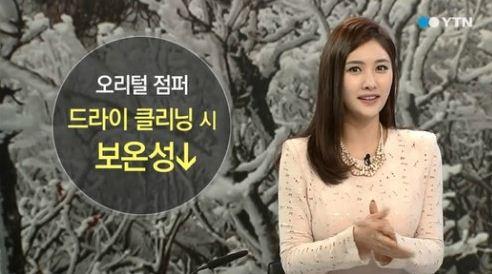 오리털 점퍼 세탁방법/ 사진=YTN 방송 캡쳐