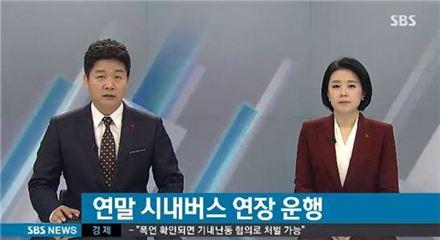 대중교통 막차 연장 운행 뉴스 사진=SBS뉴스 방송 캡처