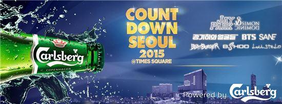 칼스버그가 '카운트다운 서울 2015(Count Down Seoul 2015)'를 단독 후원한다.