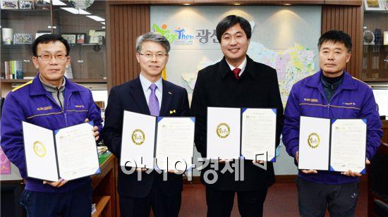 광주시 광산구(구청장 민형배)와 '옐로우캡 이사'(대표 김동균, 이하 옐로우캡)가 30일 사회배려계층 주민들의 무료이사를 지원하는 협약을 광산구청에서 체결했다.